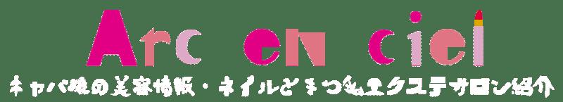Arc en ciel-キャバ嬢の美容情報・ネイルとまつ毛エクステサロン紹介-